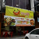 Fei Fei Crab Restaurant @ Desa Aman Puri, Kepong (Invited Review)