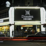 Donutes Coffee & Bakery 多那之咖啡 @ Bandar Puchong Jaya