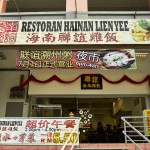 Hainan Lien Yee Chicken Rice @ Kepong